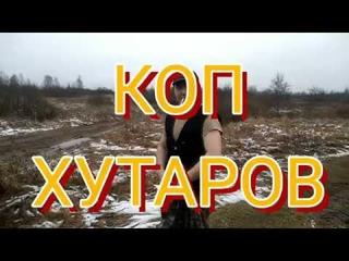 Коп Хутаров и не битый Хутор Империи.18+