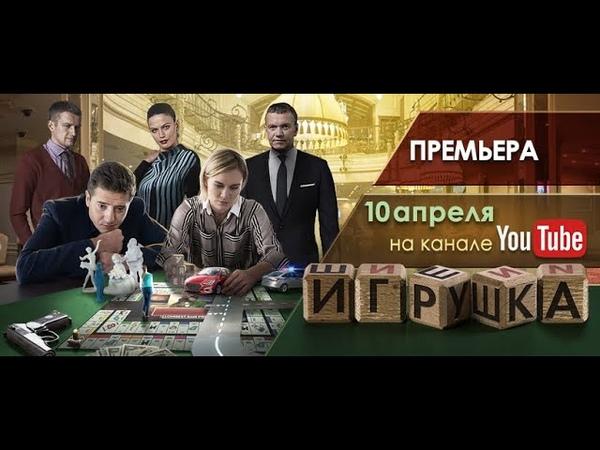 Трейлер Премьеры Игрушка Детектив Сериалы 2020 Русские сериалы