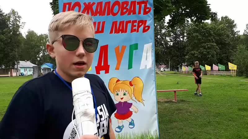 МУ ДБО Радуга 2019