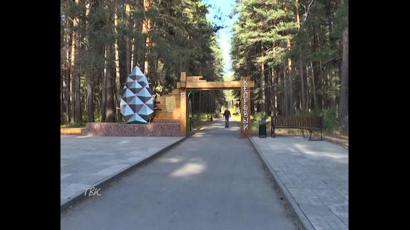 В этом году в Колпашевском городском поселении преобразятся ещё четыре общественных пространства
