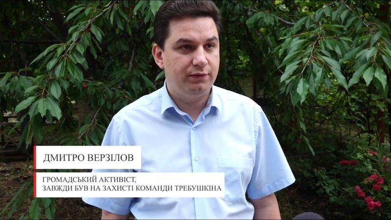 Звернення екс учасника команди братів Требушкіних Дмитра Верзілова