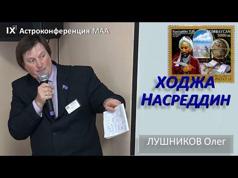 Великий Ходжа Насреддин (учёный, астролог, мыслитель, опередивший своё время). Лушников Олег