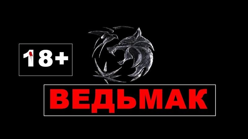 PAPARIK Ведьмак The Witcher 18 музыка трейлер тизер для сериала