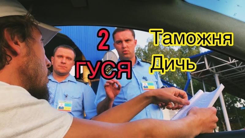 ТАМОЖЕННАЯ ДИЧЬ. Андр Доминатор и Саня Вибратор. iСоp 59