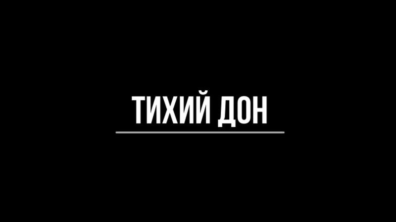 Трейлер к фильму Тихий Дон 1957