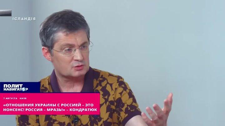 «Отношения Украины с Россией – это нонсенс! Россия – мразь!» – Кондратюк
