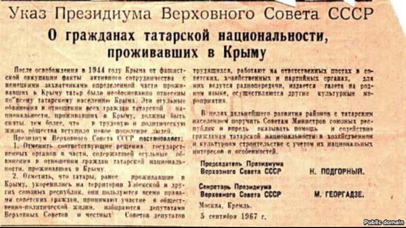 Полвека назад вышел указ давший крымским татарам ложную надежду