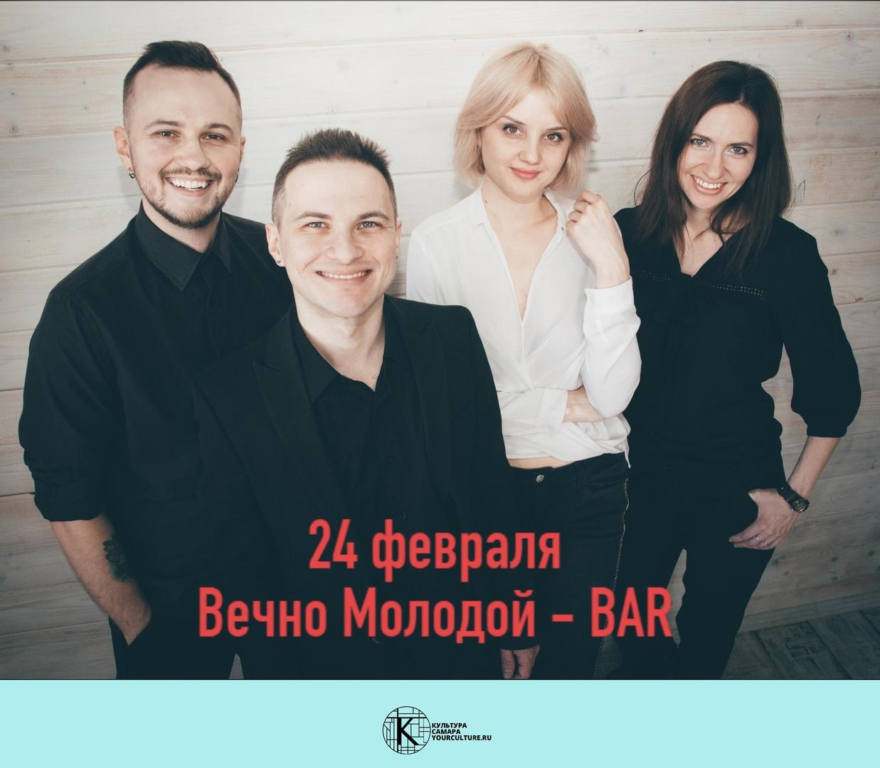 Василий Походун Band в ВЕЧНО МОЛОДОЙ - BAR