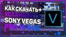 Как Скачать И Установить Vegas Pro 16