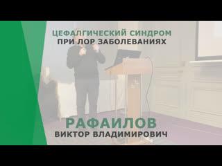 Доклад Рафаилова Виктора Владимировича на XVI Российском конгрессе с международным участием «Педиатрия и детская хирургия в ПФО»