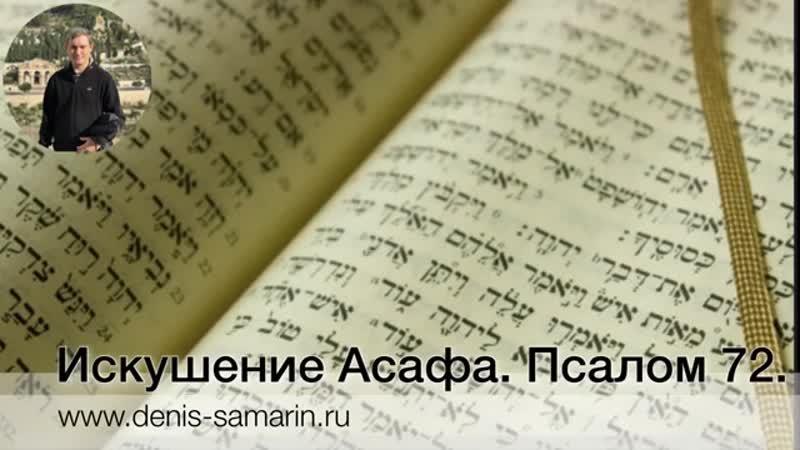 Искушение Асафа Псалом 72 Денис Самарин