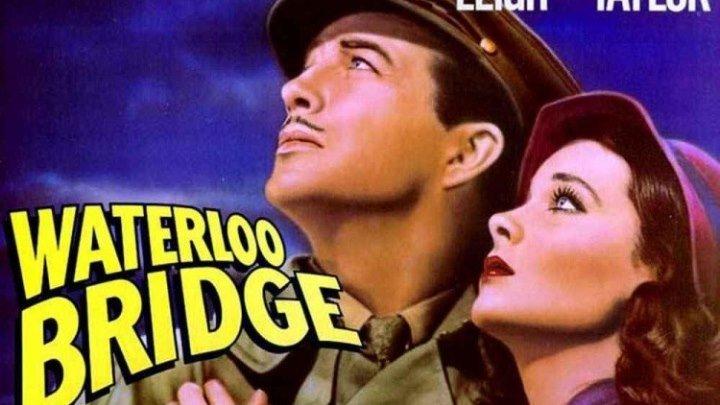 Мост Ватерлоо Драма Военный 1940 г США