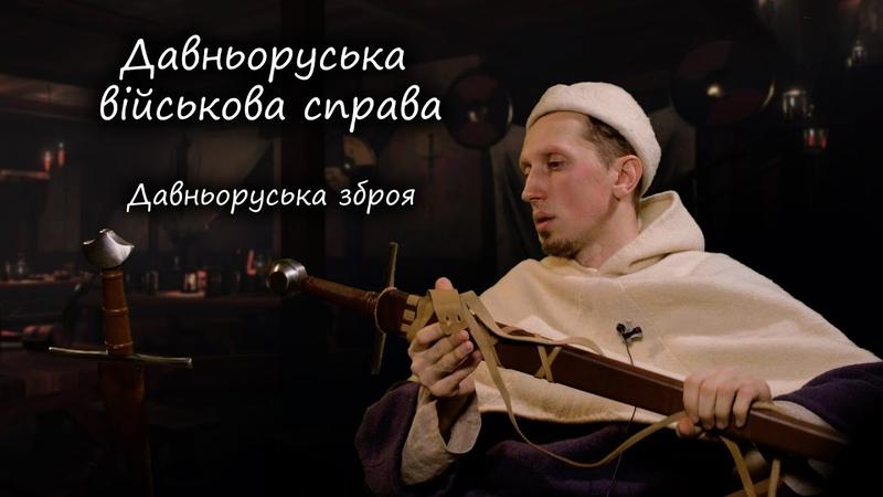 Пивна Історія 5 3 Давньоруська зброя