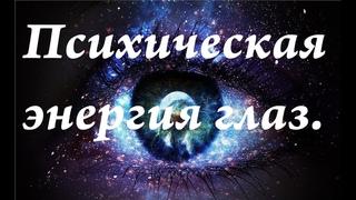 Психическая энергия глаз| почему мы хотим закрыть глаза во время отдыха, усталости,болезни.