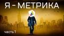 Зачем нужна Яндекс Метрика Метрика для начинающих Как установить метрику Основы аналитики Сапыч