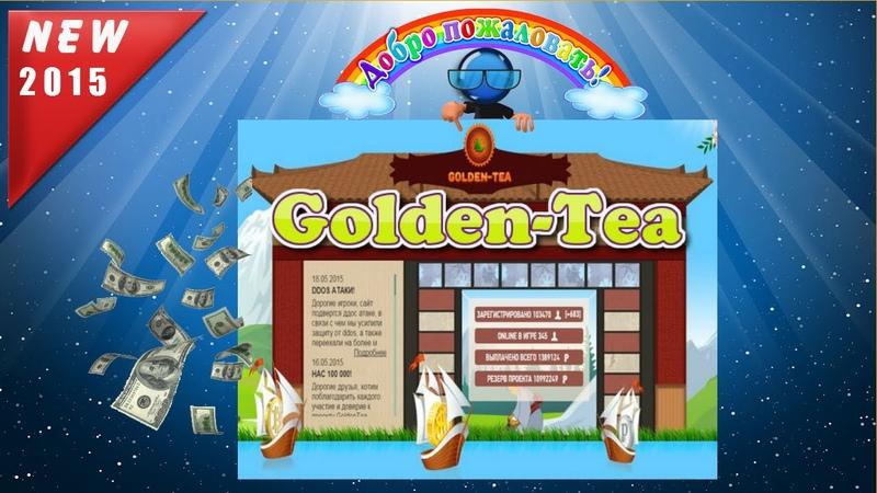 Играй и ЗАРАБАТЫВАЙ в Golden Tea Реальные деньги