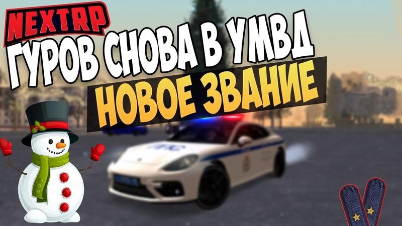 NEXT RP   Гуров снова в УМВД Новое звание  1