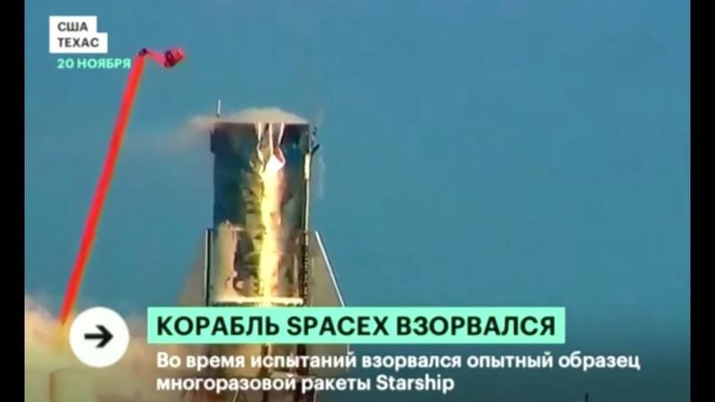 Корабль SpaceX взорвался. Взорвался космический корабль Starship MK1, компании Space X Илона Маска