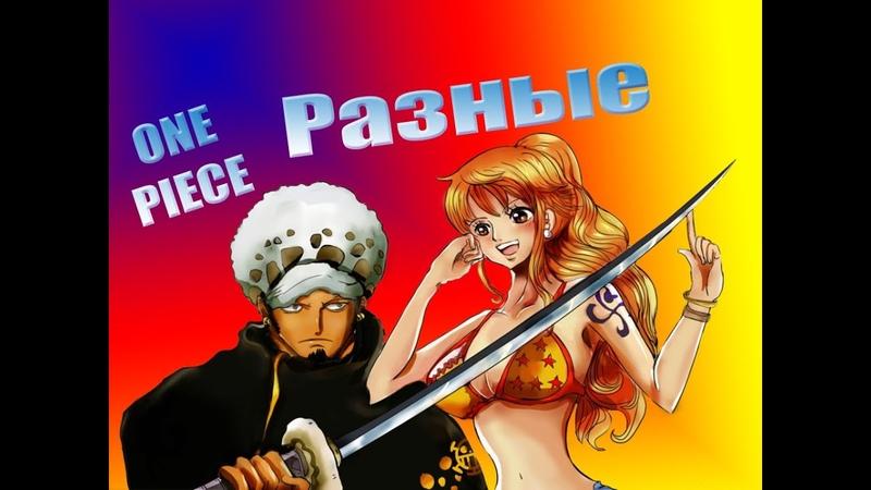 Ван пис Разные One Piece Law x Nami Ло и Нами AMV