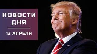 Трамп уверен в республиканцах // Ответ BLM провалился // Рогозин о «подлых» санкций США