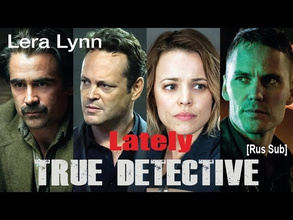 Lately (Lera Lynn) - Ныне (OST True Detective) [русский перевод 2018]