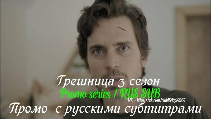 Грешница 3 сезон Промо с русскими субтитрами Сериал 2017 The Sinner Season 3 Promo