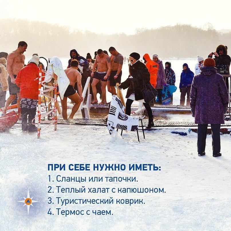 Правила безопасности во время крещенских купаний., изображение №3