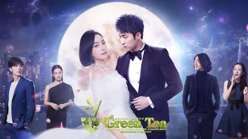 GREEN TEA Лунный свет и Валентин 11
