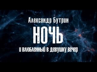 Александр Бутрин  Ночь и влюблённый в девушку вечер