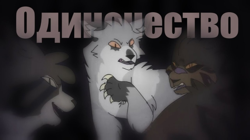 Animator Tribute | Warriors Cats | Одиночество... | Thistleclaw/Brokenstar/Hawkfrost