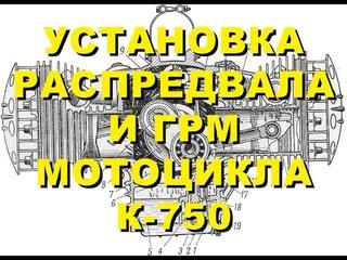 Установка распредвала и механизма ГРМ К-750.