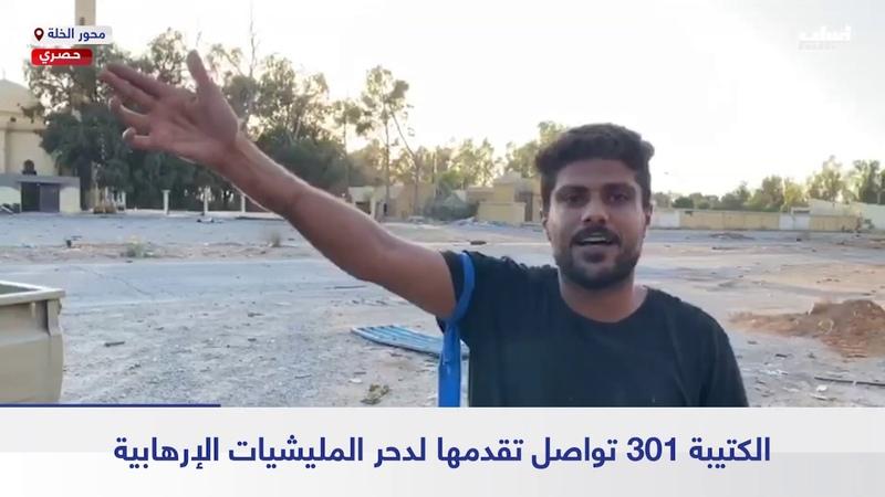 الكتيبة 301 تواصل تقدمها لدحر مليشيات المليشيات الإرهابية