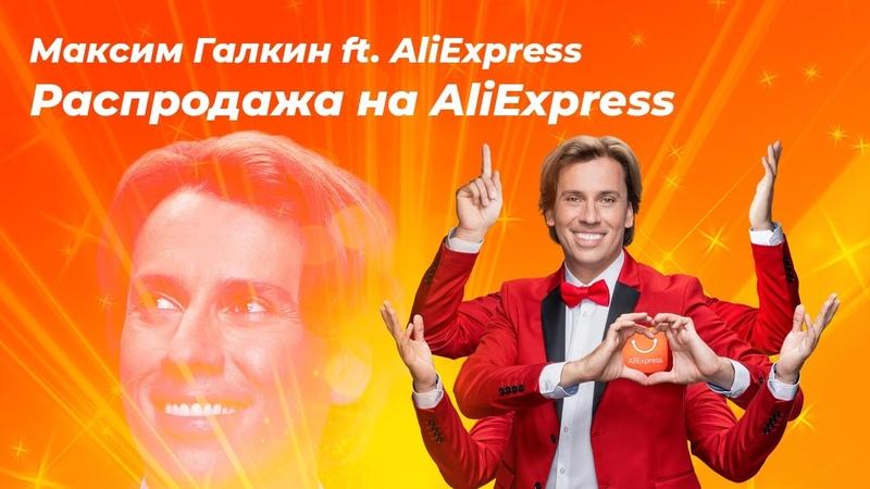 Максим Галкин ft. AliExpress - Распродажа на AliExpress