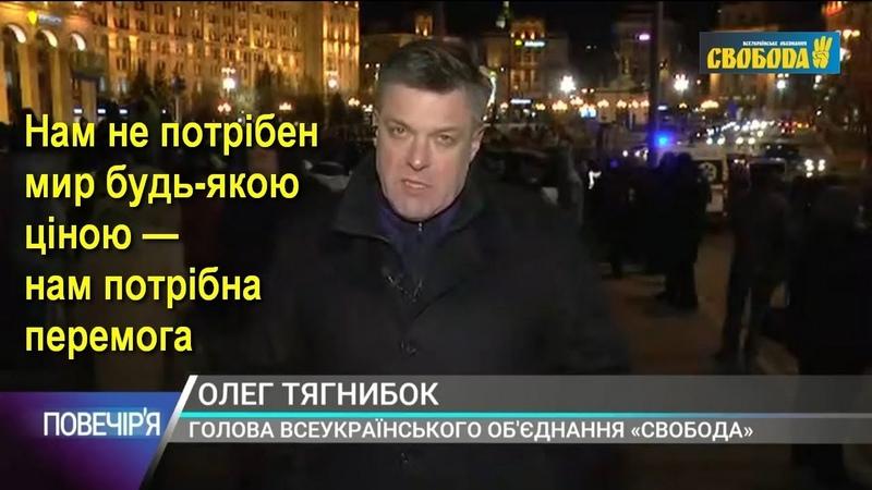 Тягнибок Закон про особливий статус Донбасу і так звані мінські угоди — це не є інтерес України