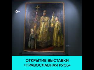 Открытие XVIII выставки-форума Православная Русь  к Дню народного единства  Москва 24