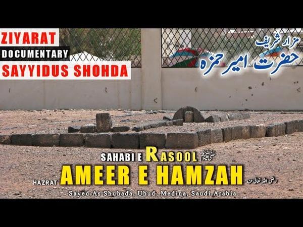 THE COMPANION Sayyedus Shuhada Ameer Hamza | Martyrs of Battle Uhud | Rasool Allah Ke Chacha(Uncle)