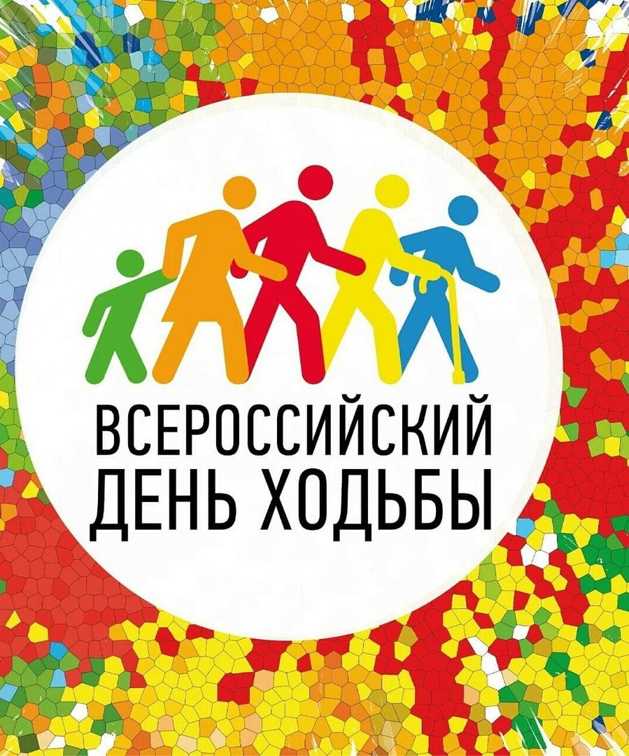 Афиша Ростов-на-Дону Всероссийский День Ходьбы.