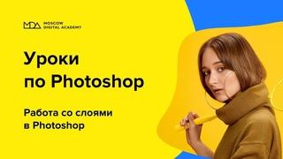 Работа со слоями в Photoshop. Moscow Digital Academy