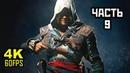 Assassin's Creed IV Black Flag Прохождение Без Комментариев Часть 9 PC 4K 60FPS