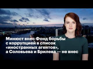 Минюст внёс Фонд борьбы с коррупцией в список иностранных агентов, а Соловьёва и Брилёва  не внёс