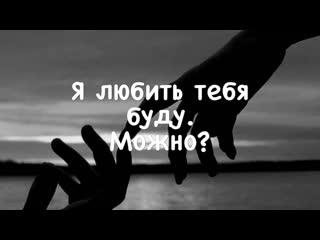 Я любить тебя буду. Можно?