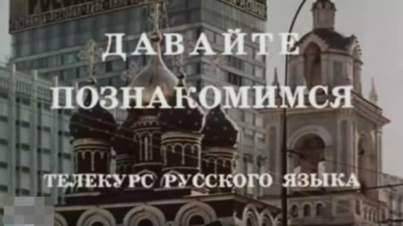 Давайте познакомимся (1981) Урок №9