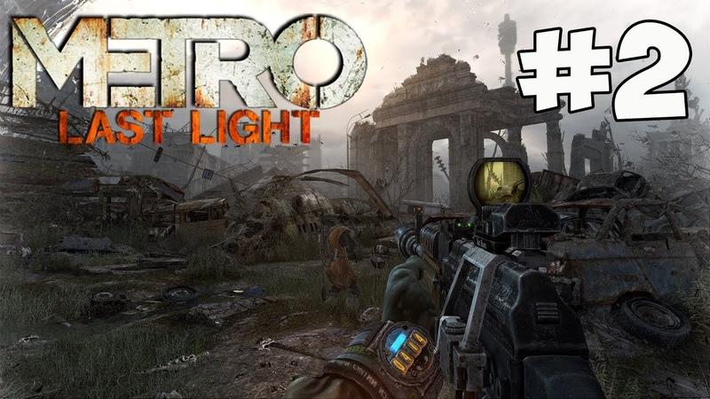 Metro Last Light 2 [СХОДИЛ ЗА ХЛЕБУШКОМ..]