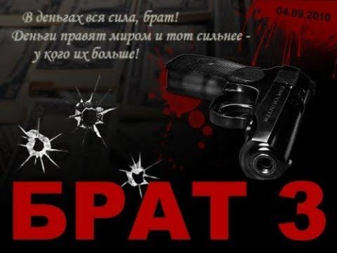 ТРЕЙЛЕР ФИЛЬМА БРАТ 3 дата выхода в прокат 2020