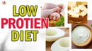 Low Protein Diet – Protein Diet for Kidney Patient - Low Protein Renal Diet - Low Protein Foods Diet