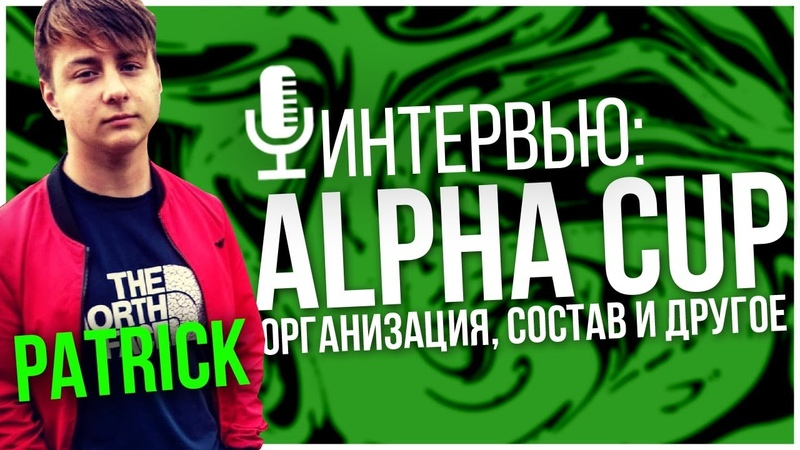 ИНТЕРВЬЮ С Patrick Результаты ALPHA CUP изменения в составе и организации ENERGY GAMING