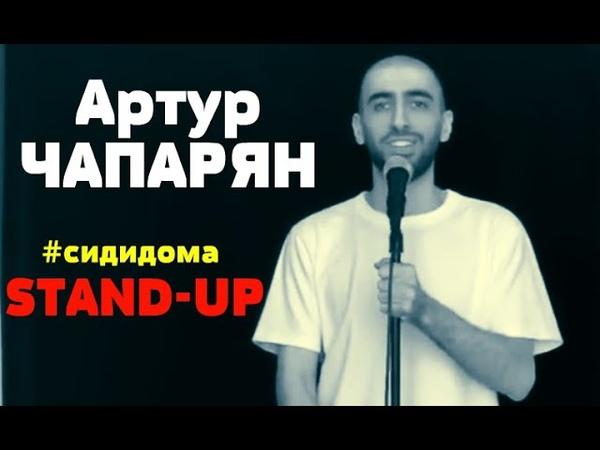 Артур Чапарян сидидома STAND UP