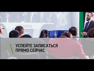 Реклама - 2. Мастер-класс Искусство инвестирования