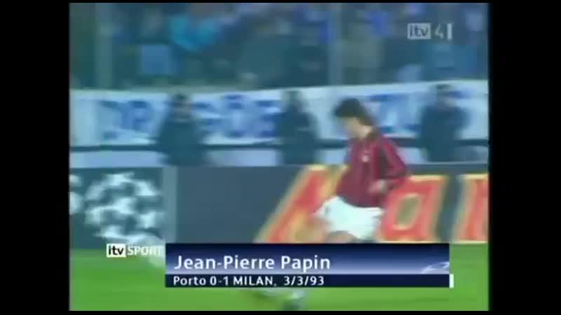 03.03.1993 г., Лига Чемпионов, Порту 01 Милан, Жан-Пьер Папен на 71-й минуте забивает единственный гол в матче.