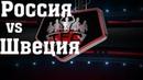 Россия против Швеции Бои без правил Стенка на стенку